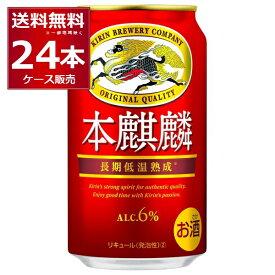 キリン 本麒麟 350ml×24本(1ケース)