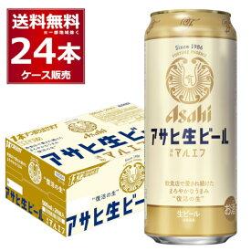 アサヒ 生ビール マルエフ 500ml×24本(1ケース) 【送料無料※一部地域は除く】