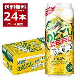 キリン のどごし ZERO ゼロ 500ml×24本(1ケース)