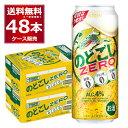 キリン のどごし ZERO ゼロ 500ml×48本(2ケース)【送料無料※一部地域は除く】