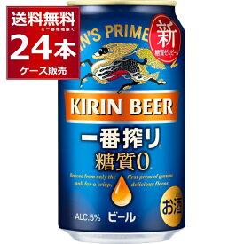 キリン 一番搾り 糖質ゼロ 350ml×24本(1ケース)【送料無料※一部地域は除く】