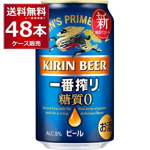 キリン 一番搾り 糖質ゼロ 350ml×48本(2ケース)【送料無料※一部地域は除く】【月間特売】