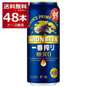 キリン 一番搾り 糖質ゼロ 500ml×48本(2ケース)【送料無料※一部地域は除く】【月間特売】