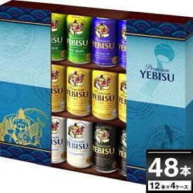 サッポロ エビス ヱビス ビール YPV3DEC ギフトセット 350ml×48本(12本×4セット) 【送料無料※一部地域は除く】