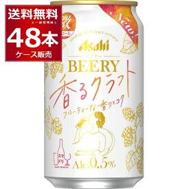 アサヒ ビアリー 香るクラフト 350ml×48本(2ケース)【送料無料※一部地域は除く】