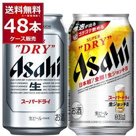 アサヒ 生ジョッキ缶 スーパードライ 飲み比べセット 340ml×24本(1ケース)+350ml×24本(1ケース)【送料無料※一部地域は除く】
