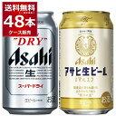 アサヒ 生ビール マルエフ スーパードライ 飲み比べセット 350ml×24本(1ケース)+350ml×24本(1ケース) 【送料無料※…
