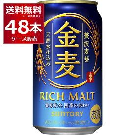 サントリー 金麦 350ml×48本(2ケース)【送料無料※一部地域は除く】