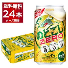 キリン のどごし ZERO ゼロ 350ml×24本(1ケース)