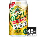 【エントリー&ショップ買いまわりでポイント最大16倍】キリン のどごし ZERO ゼロ 350ml×48本(2ケース)【送料無料※…
