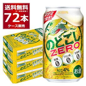 キリン のどごし ZERO ゼロ 350ml×72本(3ケース)【送料無料※一部地域は除く】