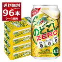 キリン のどごし ZERO ゼロ 350ml×96本(4ケース)【送料無料※一部地域は除く】