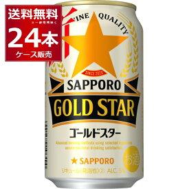 サッポロ ゴールドスター 350ml×24本(1ケース)【送料無料※一部地域は除く】