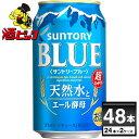 【エントリー&ショップ買いまわりでポイント最大16倍】サントリー BLUE ブルー 350ml×48本(2ケース)【送料無料※一…