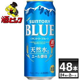 サントリー BLUE ブルー 500ml×48本(2ケース)【送料無料※一部地域は除く】
