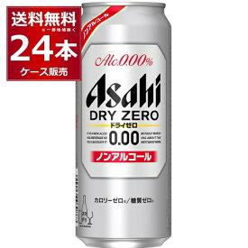 アサヒ ドライゼロ 500ml×24本(1ケース)【送料無料※一部地域は除く】