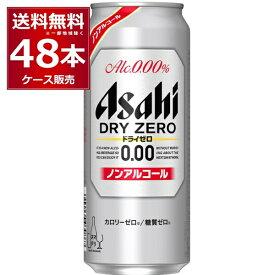 アサヒ ドライゼロ 500ml×48本(2ケース)【送料無料※一部地域は除く】