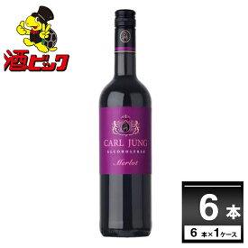 カールユング メルロー 赤 脱アルコールワイン (ノンアルコール) 750ml×6本【送料無料※一部地域は除く】