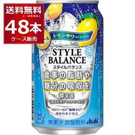 【エントリーでポイント7倍】アサヒ スタイルバランス レモンサワー 350ml×48本(2ケース)【送料無料※一部地域は除く】