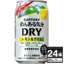 サントリー のんある気分 DRY レモン&ライム 350ml×24本(1ケース)【送料無料※一部地域は除く】
