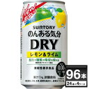 サントリー のんある気分 DRY レモン&ライム 350ml×96本(4ケース)【送料無料※一部地域は除く】