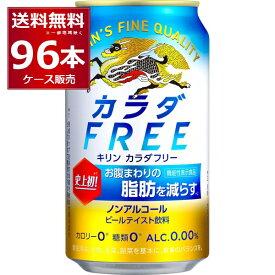 キリン カラダフリー350ml×96本(4ケース)【送料無料※一部地域は除く】【月間特売】