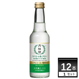 月桂冠 スペシャルフリー ノンアルコール日本酒 245ml×12本【送料無料※一部地域は除く】