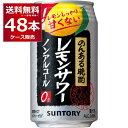 サントリー のんある晩酌 レモンサワー 350ml×48本(2ケース)【送料無料※一部地域は除く】