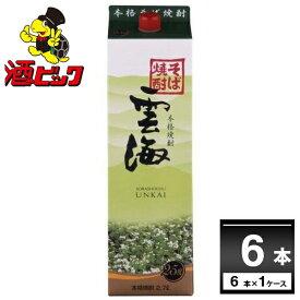 雲海酒造 本格そば焼酎 雲海 25゜パック 2.7L×6本(1ケース)【送料無料※一部地域は除く】