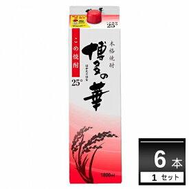 本格米焼酎 博多の華 25°パック 1800ml×6本(1ケース)【送料無料※一部地域は除く】