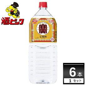 宝焼酎 25度 2000ml×6本(1ケース)【送料無料※一部地域は除く】