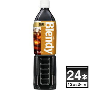AGF ブレンディボトルコーヒー 低糖 900ml×24本(2ケース)【送料無料※一部地域は除く】