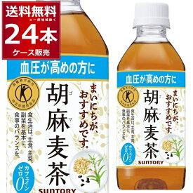 サントリーフーズ 胡麻麦茶 350ml×24本(1ケース)【送料無料※一部地域は除く】