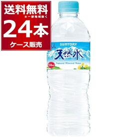 【エントリーでポイント最大12倍】南アルプスの天然水 550ml x24本【送料無料※一部地域は除く】