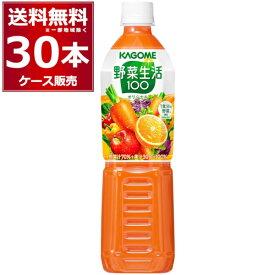 カゴメ 野菜生活100 オリジナル ペットボトル 720ml×30本(2ケース)【送料無料※一部地域は除く】