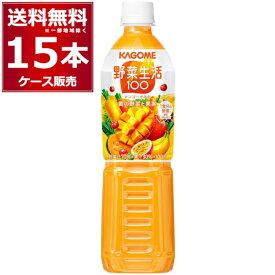 カゴメ 野菜生活100 マンゴ−サラダ ペットボトル 720ml×15本(1ケース)【送料無料※一部地域は除く】