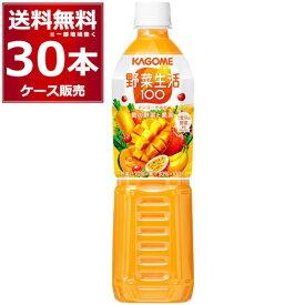 カゴメ 野菜生活100 マンゴ−サラダ ペットボトル 720ml×30本(2ケース)【送料無料※一部地域は除く】