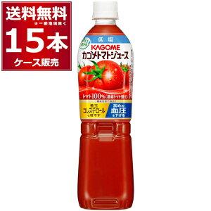 カゴメ トマトジュ−ス 低塩 ペットボトル 720ml×15本(1ケース) スマートPET 機能性表示食品【送料無料※一部地域は除く】