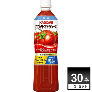 カゴメ トマトジュ−ス 低塩 ペットボトル 720ml×30本(2ケース) スマートPET 機能性表示食品【送料無料※一部地域は除く】