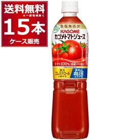 カゴメ トマトジュース 食塩無添加 ペットボトル 720ml×15本(1ケース)【送料無料※一部地域は除く】