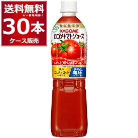 カゴメ トマトジュース 食塩無添加 ペットボトル 720ml×30本(2ケース)【送料無料※一部地域は除く】