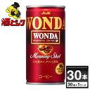 【セール中】アサヒ ワンダ WONDA モーニングショット 185g缶×30本【送料無料※一部地域は除く】