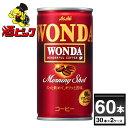 【セール中】アサヒ ワンダ WONDA モーニングショット 185g缶×2ケース(60本)【送料無料※一部地域は除く】