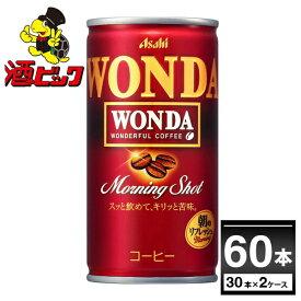 アサヒ ワンダ WONDA モーニングショット 185ml×60本(2ケース)【送料無料※一部地域は除く】