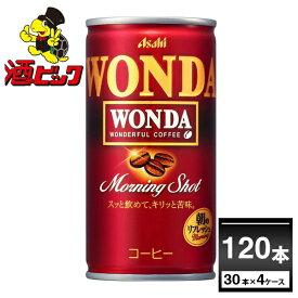 【数量限定】アサヒ ワンダ WONDA モーニングショット 185ml×120本(4ケース)【送料無料※一部地域は除く】