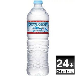 大塚食品 クリスタルガイザー ペットボトル 700ml×24本(1ケース)[正規輸入品]【送料無料※一部地域は除く】