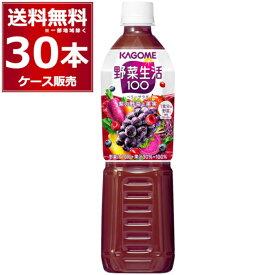 カゴメ 野菜生活100 ベリ−サラダ ペットボトル 720ml×30本(2ケース)【送料無料※一部地域は除く】