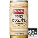 【セール中】アサヒ ワンダ WONDA 特製カフェオレ 185g缶×2ケース(60本)【送料無料※一部地域は除く】