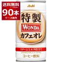 アサヒ ワンダ WONDA 缶コーヒー 特製カフェオレ 185g缶×90本(3ケース)【送料無料※一部地域は除く】