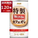 【キャッシュレス5%還元対象】【セール中】アサヒ ワンダ WONDA 特製カフェオレ 185g缶×4ケース(120本)【送料無料※一部地域は除く】